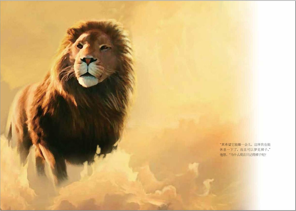 梦见狮子吃人了