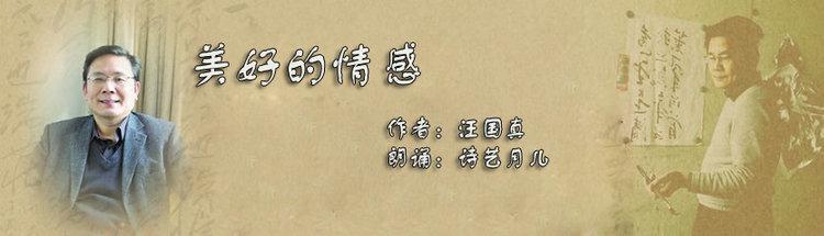 汪国真经典诗歌_经典朗诵《美好的生活》汪国真朗诵:诗艺月儿