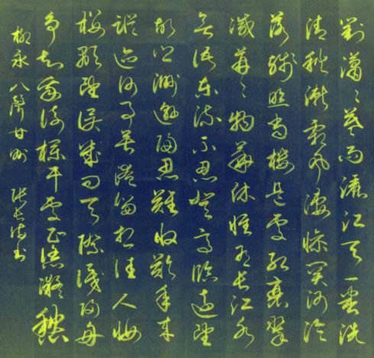 一番洗清秋作者_宋词朗诵《八声甘州·对潇潇暮雨洒江天》~柳永