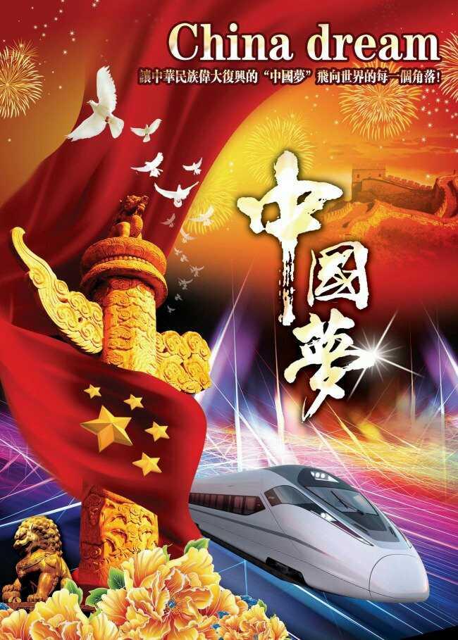 中国梦 龙图腾 作者:王鹏 朗诵:许平