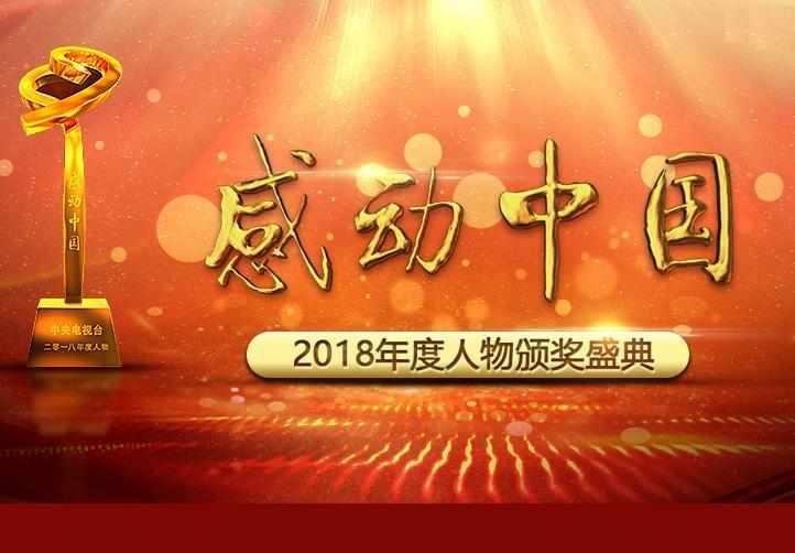 2018年度感动中国十大人物
