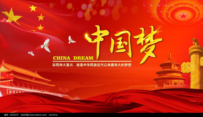 中国梦是你的梦我的梦他的梦