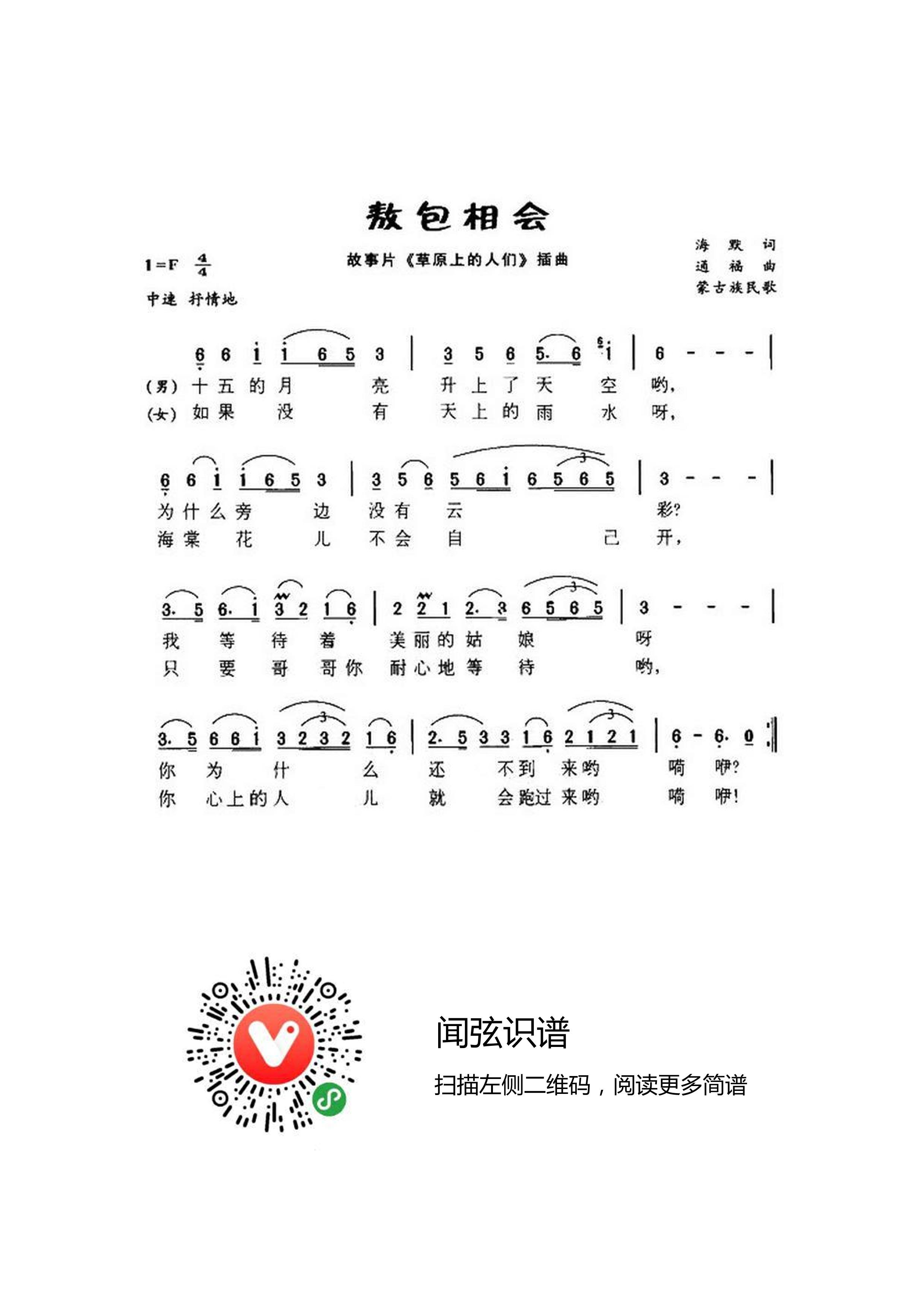 经典古老情歌《敖包相会》简谱欣赏