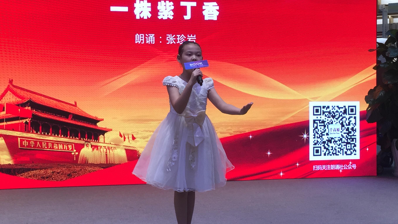 中国梦祖国颂>经典诗文朗诵会