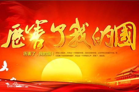《共筑中国梦》中强起来  走进新时代,开启小康新生活  厉害了,我的国