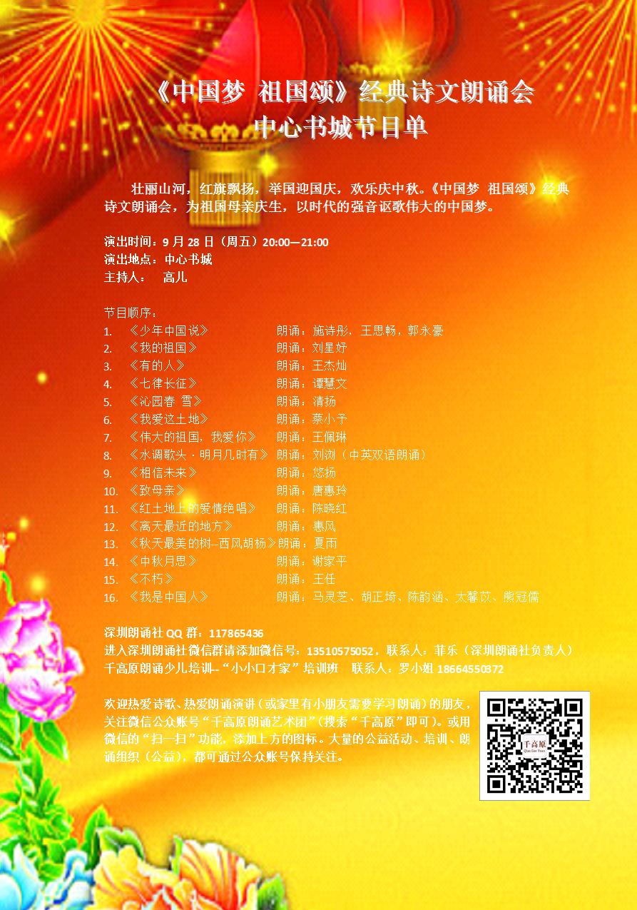 《中国梦祖国颂》经典诗文朗诵会