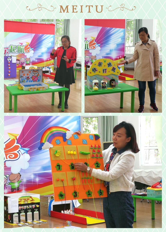 曙光幼儿园开展教师自制玩教具比赛