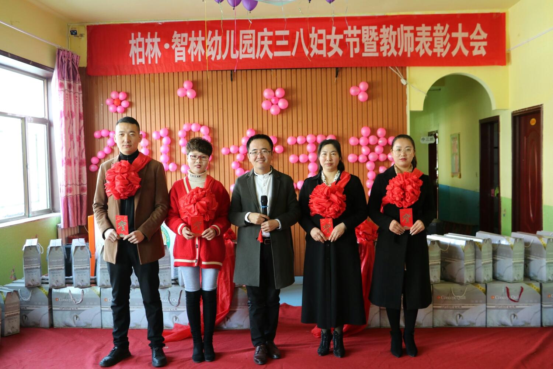 智林幼儿园庆三八妇女节暨教师表彰大会完美结束