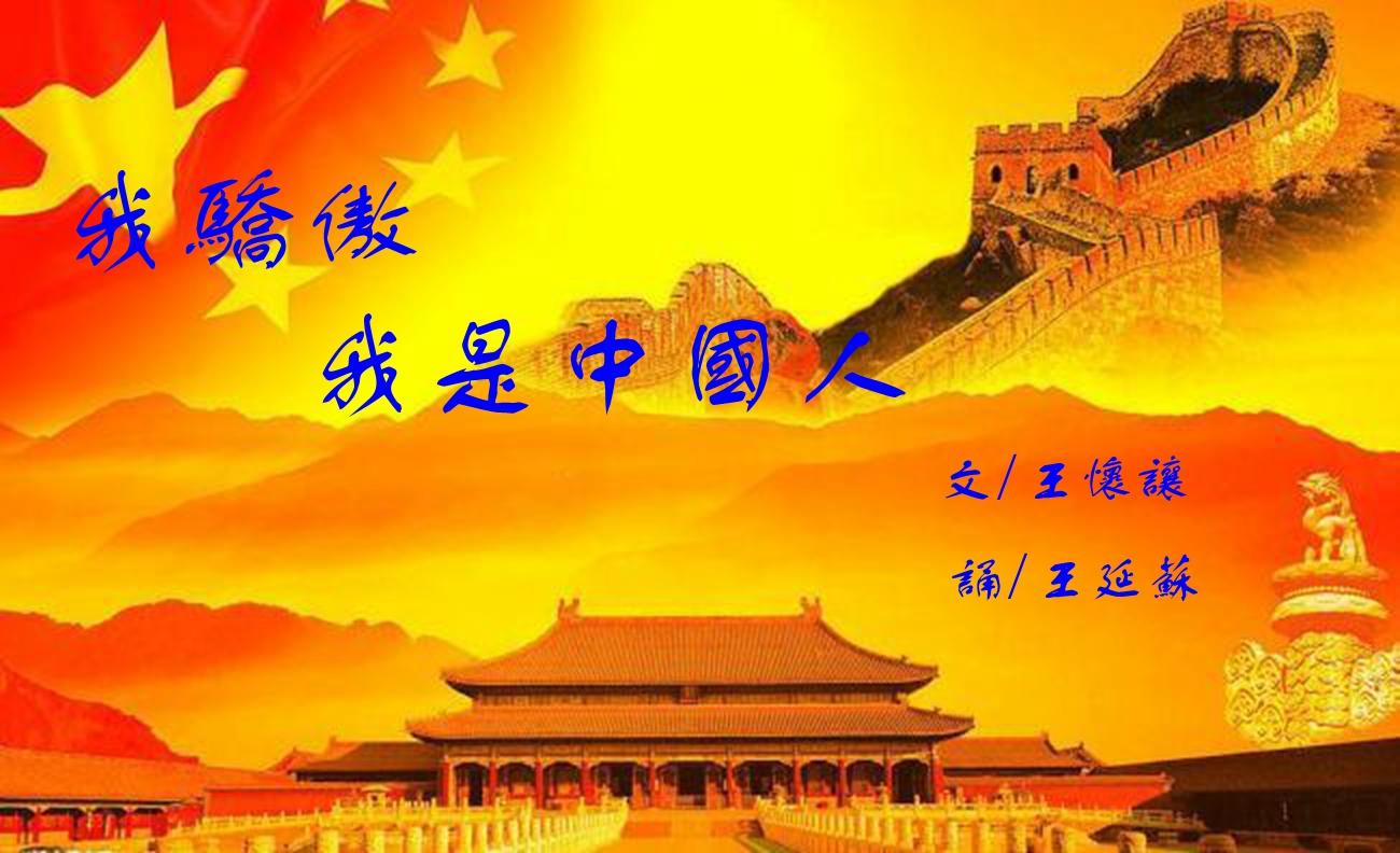 《我骄傲 我是中国人》文/王怀让 诵/王延苏