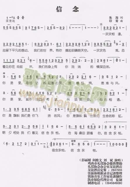 母亲 阎维文钢琴简谱